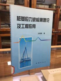 《桩基应力波检测理论及工程应用》16开,原版图书