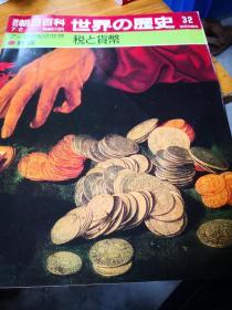 买满就送 朝日百科《世界の历史》画报 第32期 ,公元7-8世纪の世界,税与货币 仅30页哦