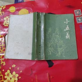 小五义 漓江出版社