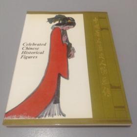 Celebrated Chinese Historical Figures