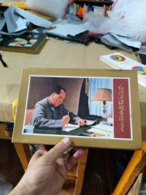连体中国邮政民信片  毛泽东诗词书法长卷