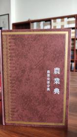 中华大典 农业典 农业灾害分典(全两册)