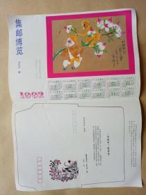 集邮博览 赠彩页