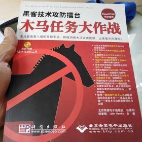 黑客技术攻防擂台:木马任务大作战