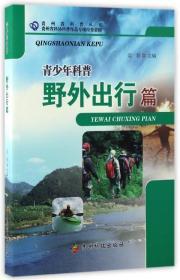 贵州省科普丛书:青少年科普(野外出行篇)