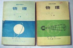 80年代老课本 老版高中物理课本 高级中学课本 物理 (乙种本)上下册【全套2本 83年~84年1人教版 有笔记】