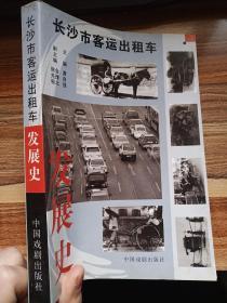 长沙市客运出租车发展史