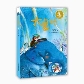 新书--少军作品:大象桥