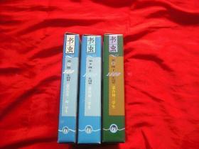 书虫·牛津英汉对照读物 第一级(适合初一学生). 第四级上下(适合初三学生)。共三套合售80