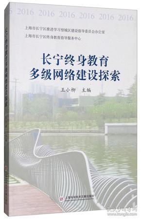 长宁终身教育多级网络建设探索