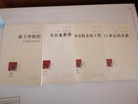 院士科普书系·中小学科学素质教育文库:21世纪的铁路(修订本)