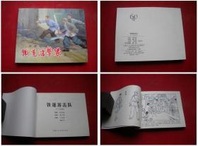 《铁道游击队》第一册,60开丁斌曾绘。上海2012.8一版一印,5762号,精品连环画