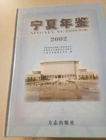宁夏年鉴.2002
