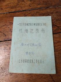 1966年南京市大学生田径运动会成绩记录册