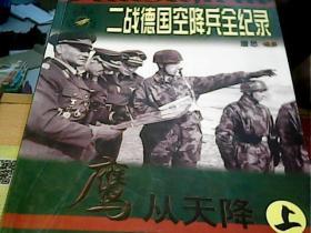 二战德国空降兵全纪录:鹰从天降(上)