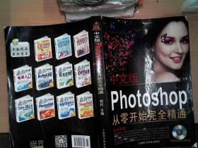 中文版Photoshop CS6从零开始完全精通  ;''