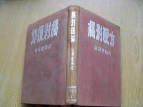 摄影须知 (摄影配方) ***1951年一版1印.精装布面32开.【a--1】