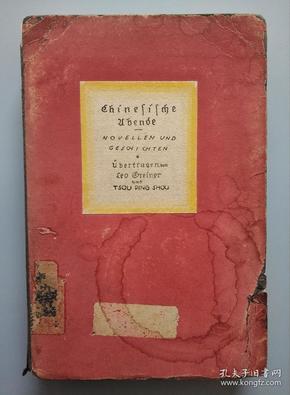1913年 德国柏林初版 邹秉书译 《中国短篇小说故事集》德文原版 毛边本一册(纸质较厚,封面及书脊题签为贴签)