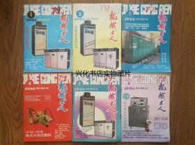 机械工人(热加工)1990年第1--12期全12册