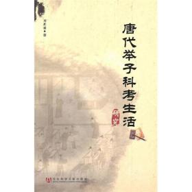 唐代举子科考生活研究(全新正版 可开发票)
