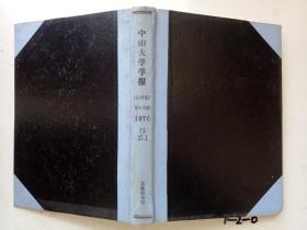 中山大学学报(哲学社会科学)1976年1-6期 精装合订本