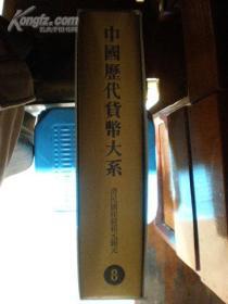 中国历代货币大系 8 :清民国银两银元铜元卷(8开精装)重达7KG,。