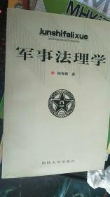 军事法理学