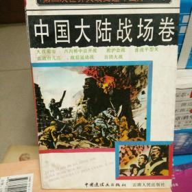 第二次世界大战史连环画库(一至六卷)