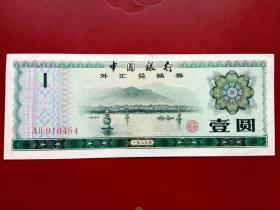 中国银行外汇兑换券 壹圆
