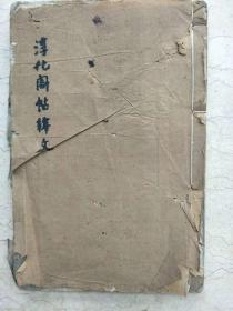 华阳王秉悌藏书-清代写刻本《历代帝王法帖释文》十卷全