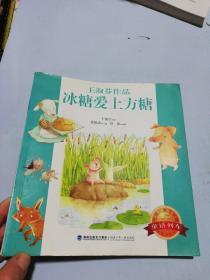 冰糖爱上方糖:台湾儿童文学馆. 童话列车