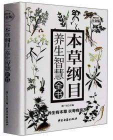 超值全彩白金版(精装)-本草纲目养生智慧全书