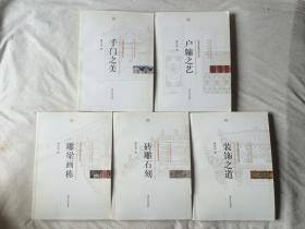 中国古代建筑装饰五书:千门之美、户牖之艺、雕梁画栋、砖雕石刻、装饰之道(中国古代建筑知识普及与传承系列丛书)【5册合售 小16开 2011年一印 看图见描述】