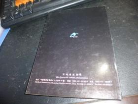 天赋吉林(旅游风光摄影)精美明星片书,一版一印