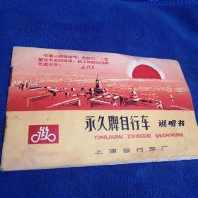 说明书 一份  永久牌自行车 上海自行车厂9品房区