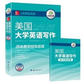 美国大学英语写作约翰兰甘佐伊奥尔布赖特世界图书出版公司9787519241360
