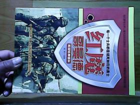 红魔哥曼德:英国特种部队.