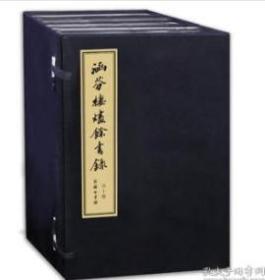 《涵芬楼烬余书录》底稿本  9E08f