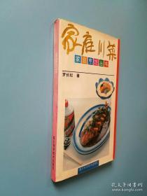 家庭川菜 家庭烹饪丛书