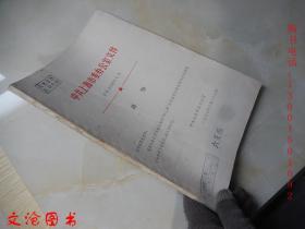 """中共上海市委办公室文件:沪委办(1977)6号(....揭发批判""""四人帮""""及其余党....)"""