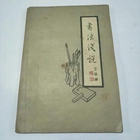 书法浅说,1964年版,32开,有笔划