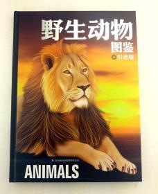 野生动物图鉴(引进版)