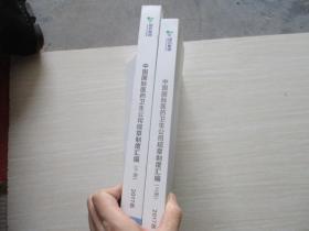 中国国际医药卫生公司规章制度汇编  上下册! 2017版   325