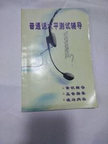 《普通话水平测试辅导》 您再讲普通话吗  (常识解答、正音指要、练习内容)