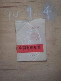 中国地理知识 第二辑