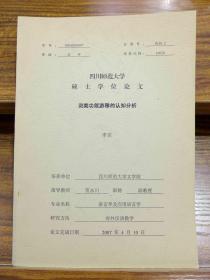 词类功能游移的认知分析(四川师范大学硕士学位论文)