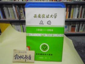 《西南农业大学史稿1950-1984》庆祝建校四十周年