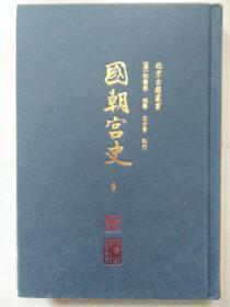 北京古籍丛书  国朝宫史 上册  精装