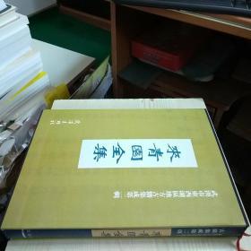 武汉市东西湖区地方古籍集成第二辑 来青园全集