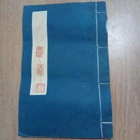 印谱 宣纸线装 箱九